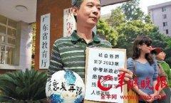 广州家长万人签名建议:中考新政能否延期3年?