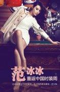 范爷重返中国时装周 抢占时尚圈头把交椅