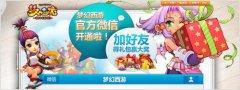 《梦幻西游》开通官方微信 关注赢iPad mini