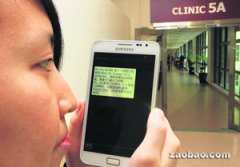 新加坡医院用汉语短信提醒讲中文病人复诊获好评