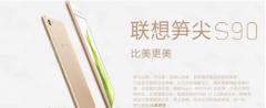 笋尖自拍神器 联想手机S90售价1699元