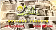 """爱奇艺爱公益 爱奇艺将上线寻亲平台""""孩子,你在哪儿"""""""