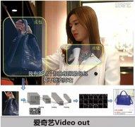 爱奇艺推出视链升级技术Video out 视频识别进入智能时代