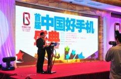 """酷派铂顿安全手机 荣获""""中国好手机年度大奖"""""""