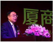 国务院参事、中国有色金属工业协会会长陈全训为厦门泛亚商品交易中心致辞