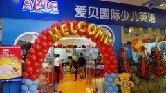 爱贝国际少儿英语上海徐汇中心盛大开幕