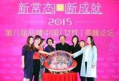 第八届品牌中国(女性)高峰论坛在京开幕