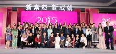 2015中国十大品牌女性在京揭晓