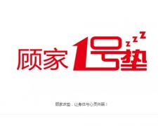 顾家1号垫,睡服12亿中国人