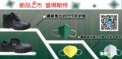 西安中田(西部工业品商城)推出PPE防护鞋