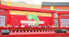 第四届中国香河国际家居文化节盛大启幕