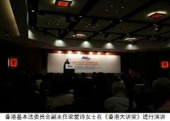 英伦金融获邀出席《香港大讲堂》