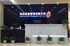 纳泓财富与渤海银行签署战略合作协议
