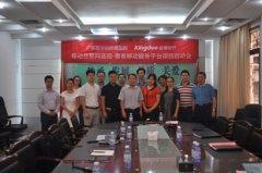 粤西首家综合移动互联网医院项目实施成功启动