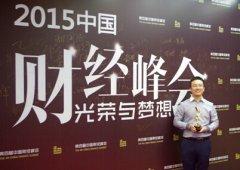 平安理财网获2015互联网金融最佳品牌奖