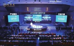 元贷通P2P平台受2015中国互联网大会重点关注