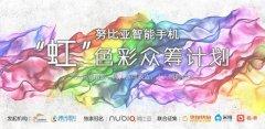 """""""虹"""" 色彩众筹计划 一场手机摄影的色彩革命"""