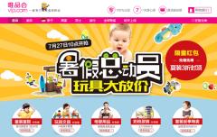 《爸爸3》带旺暑期亲子网购 唯品会为1亿会员推亲子特卖