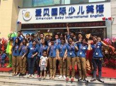 爱贝国际少儿英语常熟书院街中心盛大开幕