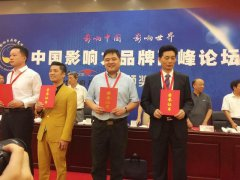 """CCTV授予绿能宝""""中国互联网金融最具诚信力品牌奖"""""""
