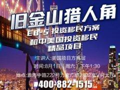 上海和中移民:跑赢930把握$50万美国移民最后黄金席位