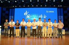 路途乐安全座椅荣获第四届中国财经峰会行业最具影响力品牌
