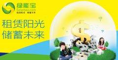 """CCTV专访彭小峰:三驾马车护航绿能宝""""超安全"""""""