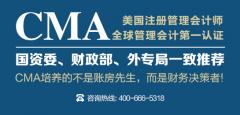 CMA认证,替高薪高职上一道保险