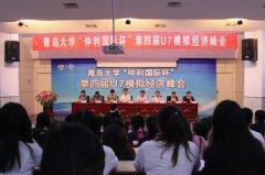 仲利国际赞助青岛大学第四届U7模拟经济峰会圆满落幕