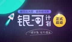 """银豆网打响分散理财第一枪 """"银河计划""""受追捧"""