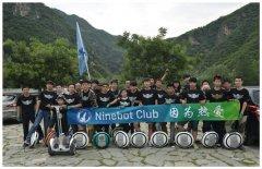 Ninebot Club:因为热爱,所以在一起