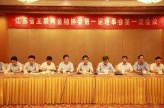 金票通作为理事单位参加省互联网金融协会会议