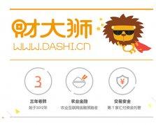 港深联合(08181.HK)拟购农业互联网金融平台财大狮