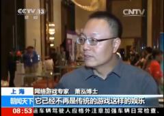 央视《朝闻天下》采访完美世界CEO萧泓