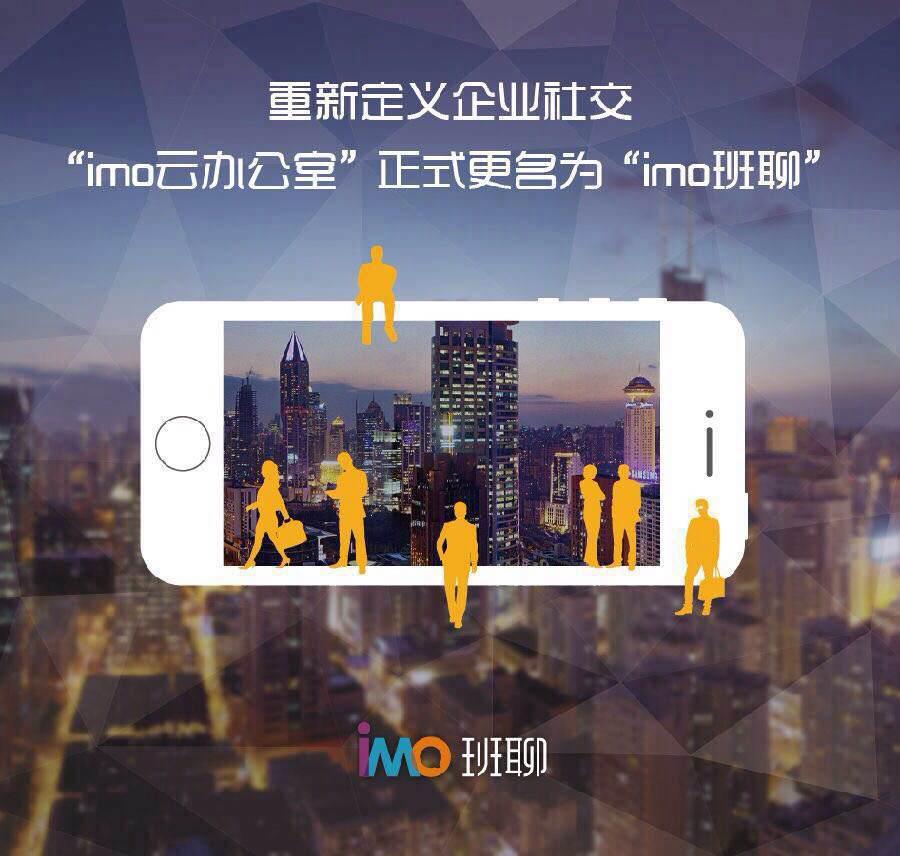 PK微信,工作场景即时通讯软件班聊融资1.4亿
