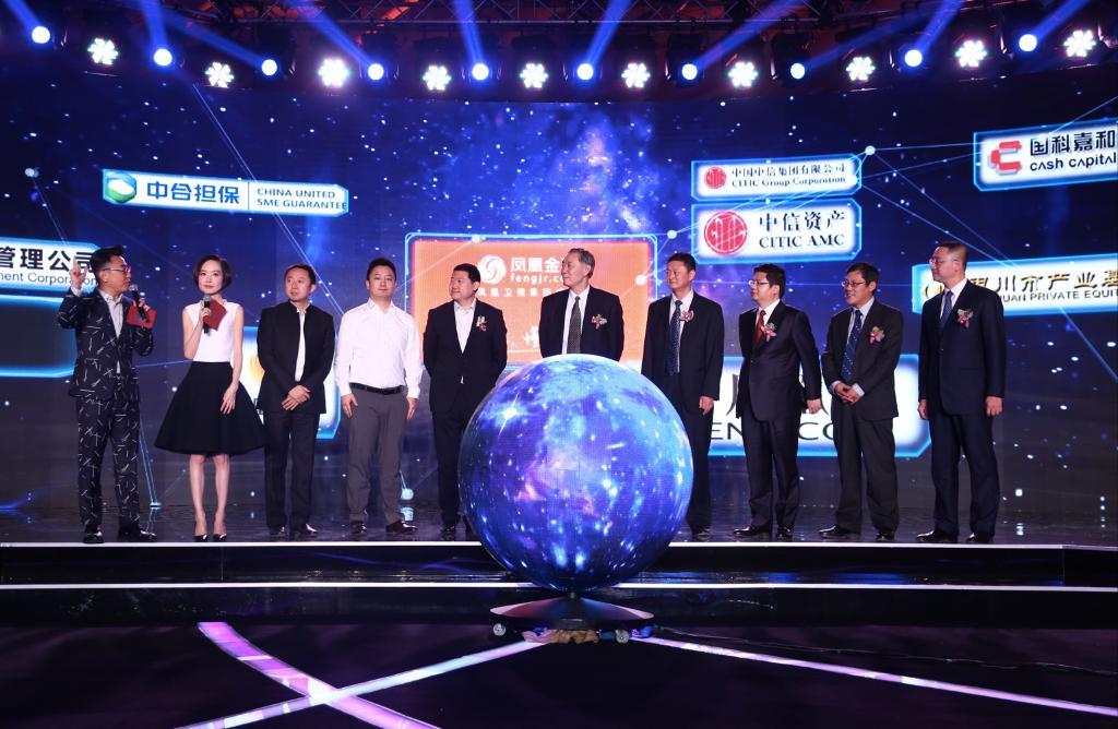 凤凰金融峰会众星闪耀,智能金融开创美好未来