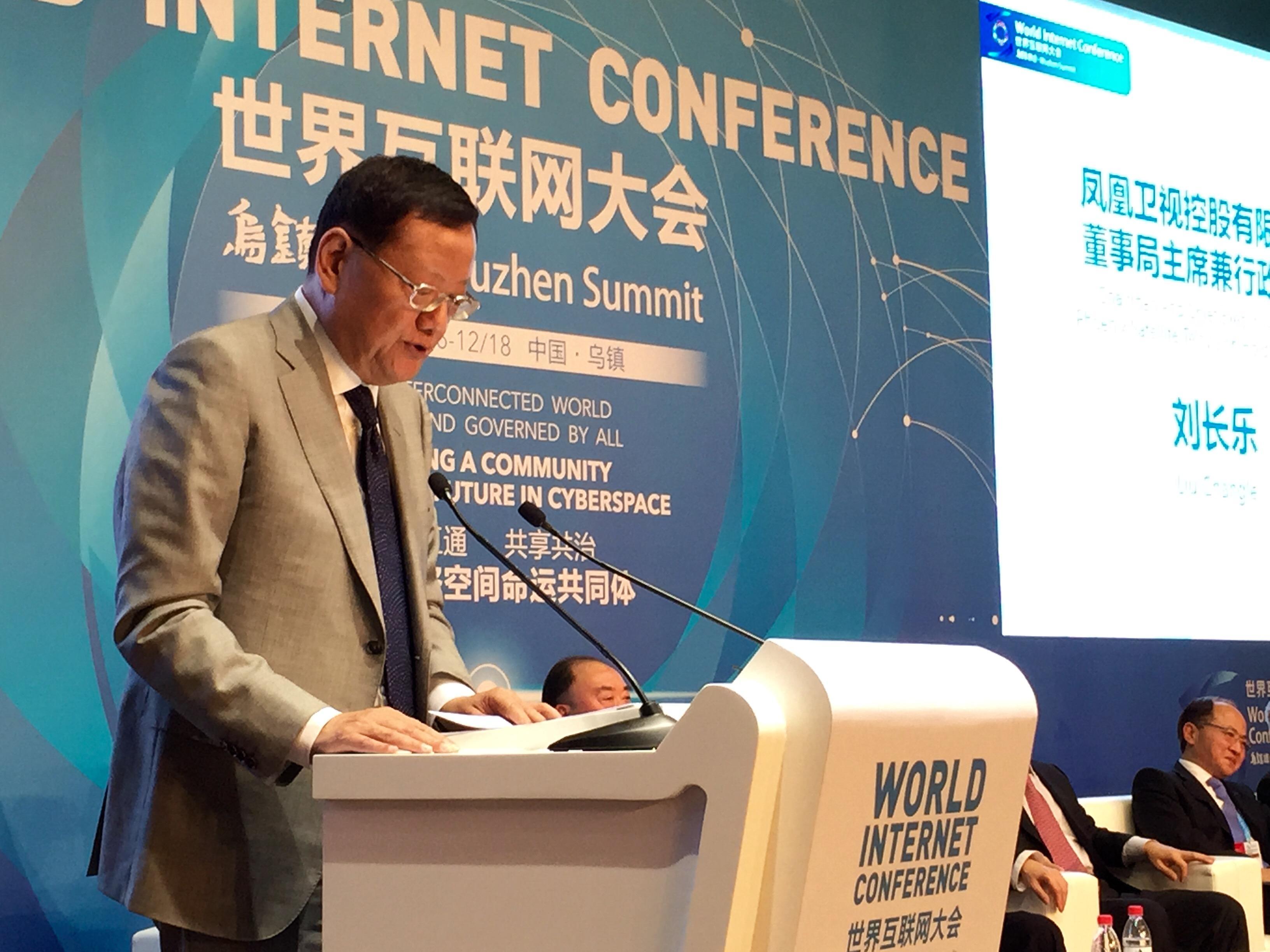 刘长乐:凤凰卫视布局金融领域,智能平台引领未来发展