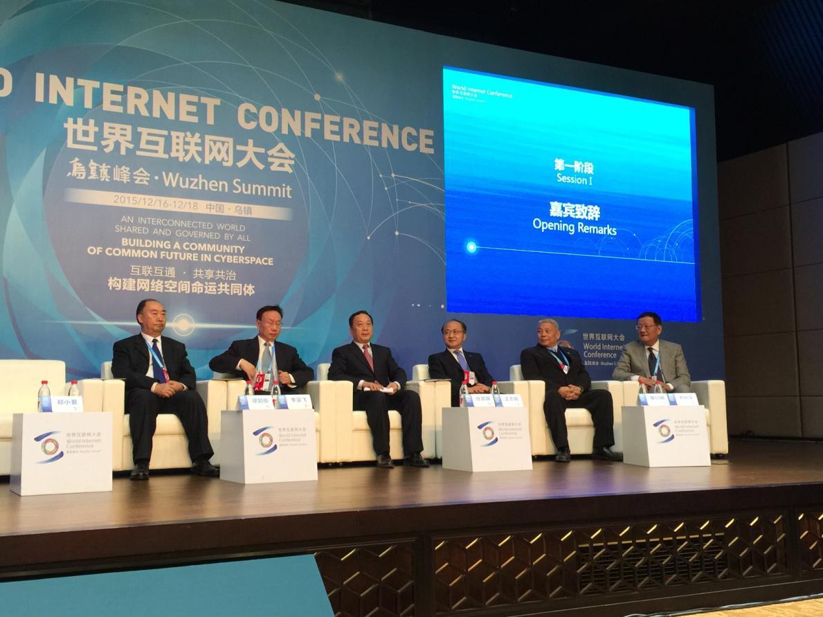 凤凰金融亮相第二届世界互联网大会 绽放智能金融之光