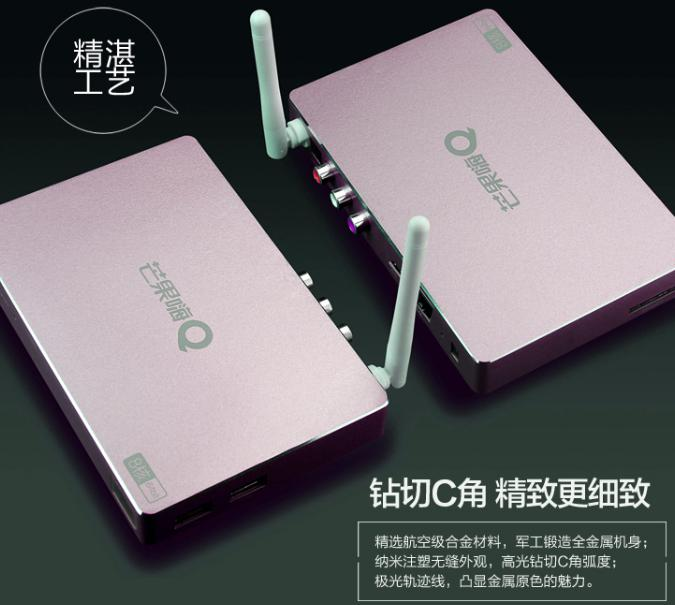 搭载芒果TV平台 芒果嗨Q H7三代玫瑰金盒子发布