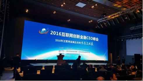 信广立诚贷受邀参加互联网金融创新峰会获杰出风控殊荣