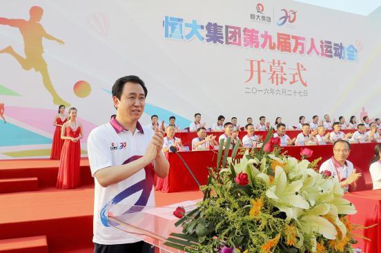 """恒大举办20周年庆运动会 全面展现""""铁军""""风采"""