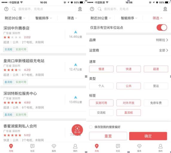 充电网App新版四大功能全面升级,找桩效率大幅提升