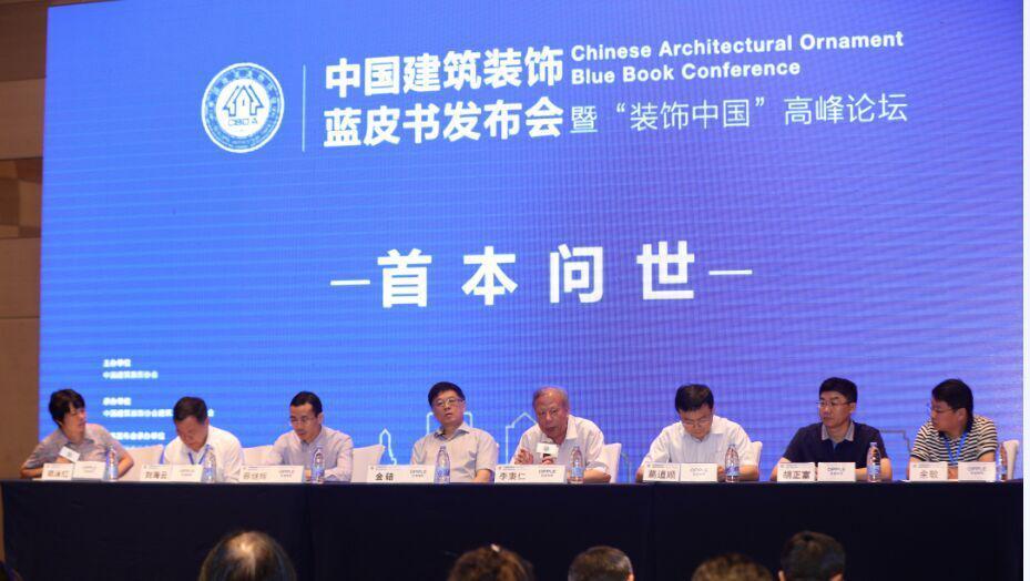 欧普照明实力见证《中国建筑装饰蓝皮书》发布会