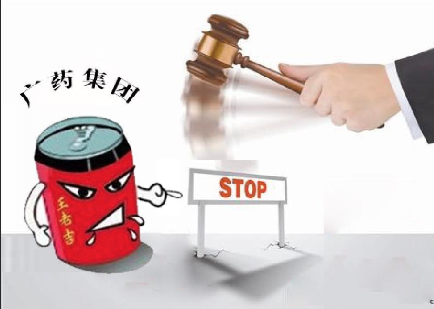 广药造谣诋毁加多宝 终审被判罚不正当竞争