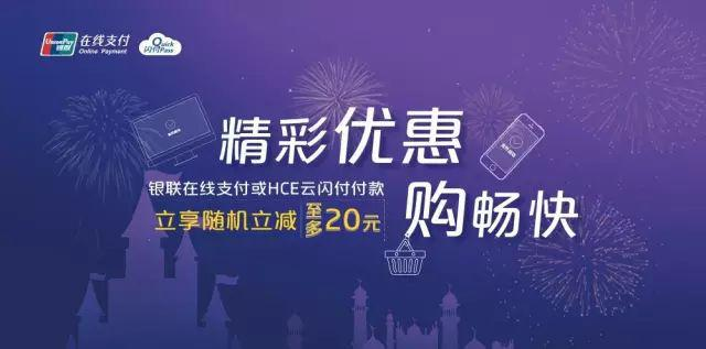 北京银联隆重推出重阳感恩优惠活动