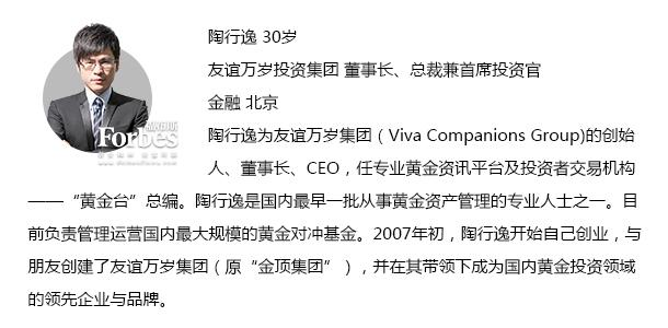 友谊万岁集团董事长陶行逸荣登《福布斯》中国榜单