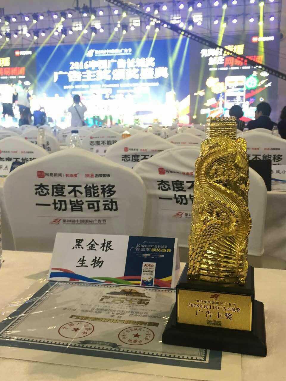 中国国际广告节 �东风小康、黑金根玛咖荣获中国广告长城奖两项大奖!